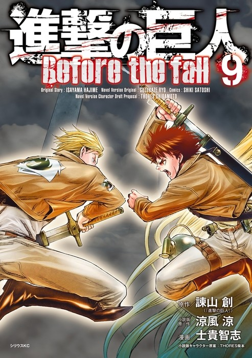 Attack on Titan - Before the Fall Volume 9