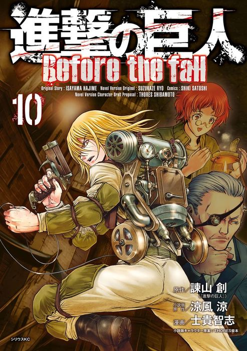 Attack on Titan - Before the Fall Volume 10