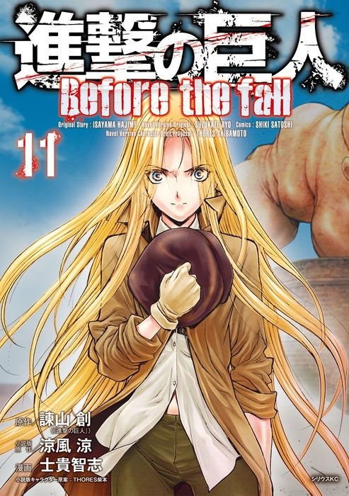 Attack on Titan - Before the Fall Volume 11