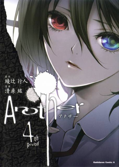 Another Volume 4