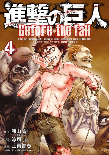 Attack on Titan - Before the Fall Volume 4