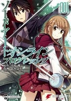 Sword Art Online: Progressive Volume 1