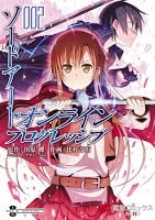 Sword Art Online: Progressive Volume 2