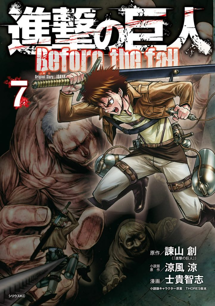 Attack on Titan - Before the Fall Volume 7