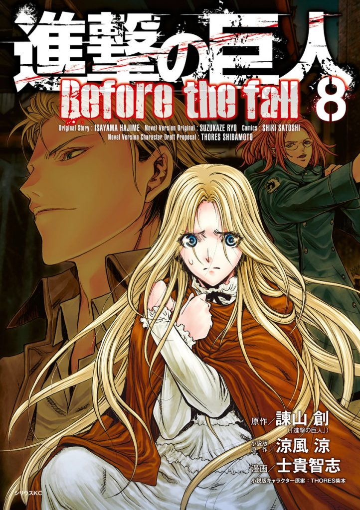 Attack on Titan - Before the Fall Volume 8