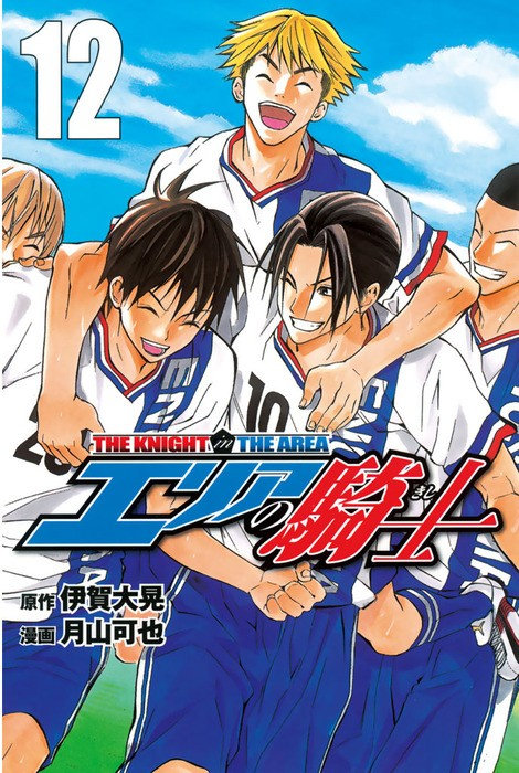 Manga The Knight in the Area Volume 12