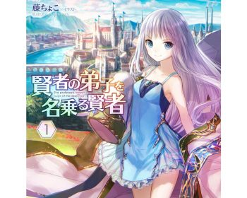 Batch Volume Manga Kenja no Deshi wo Nanoru Kenja PDF Indonesia