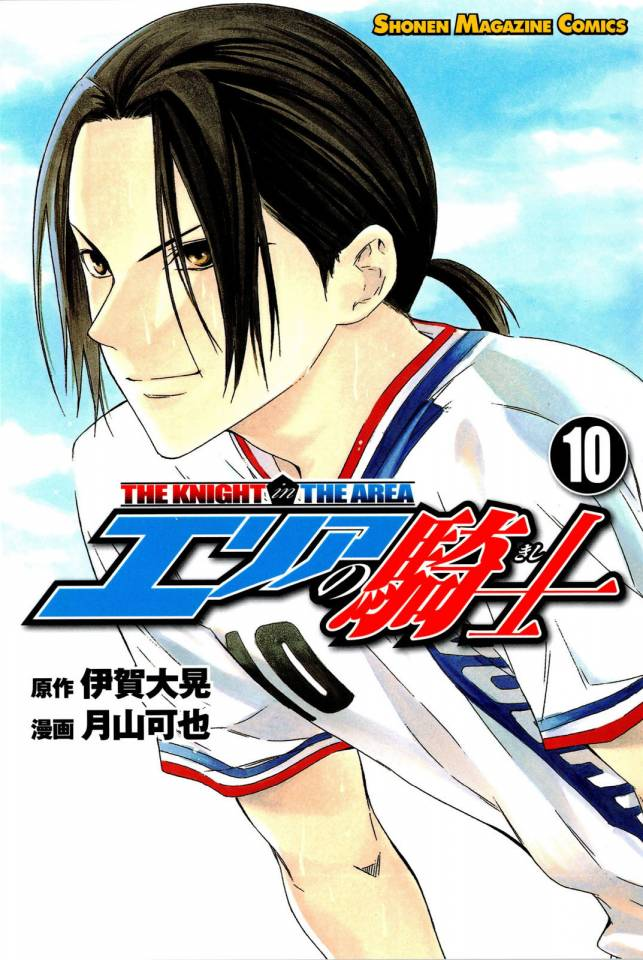 Manga The Knight in the Area Volume 10