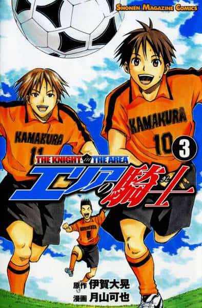 Manga The Knight in the Area Volume 3