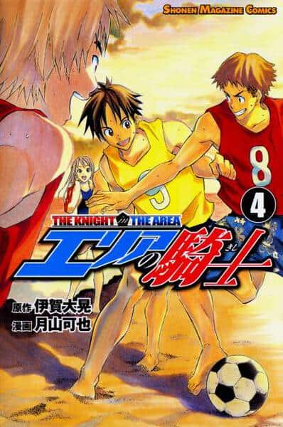 Manga The Knight in the Area Volume 4