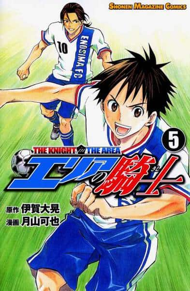 Manga The Knight in the Area Volume 5