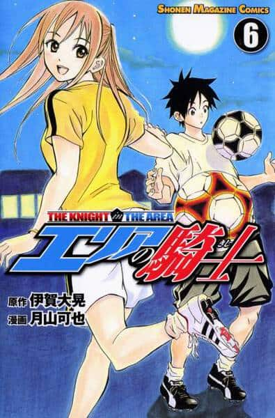 Manga The Knight in the Area Volume 6