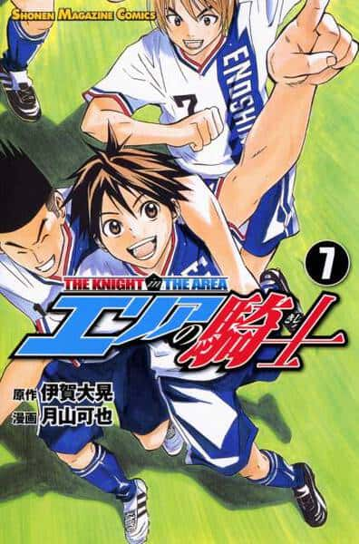 Manga The Knight in the Area Volume 7