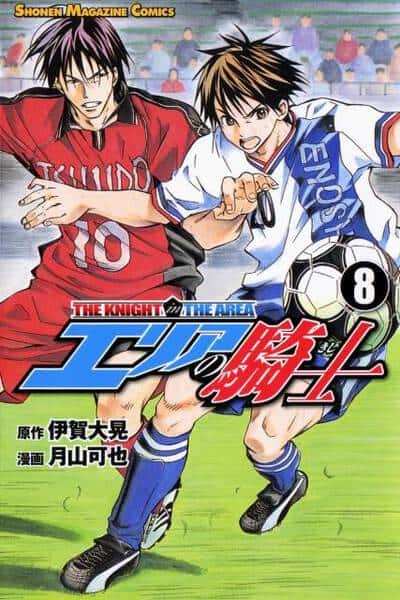 Manga The Knight in the Area Volume 8