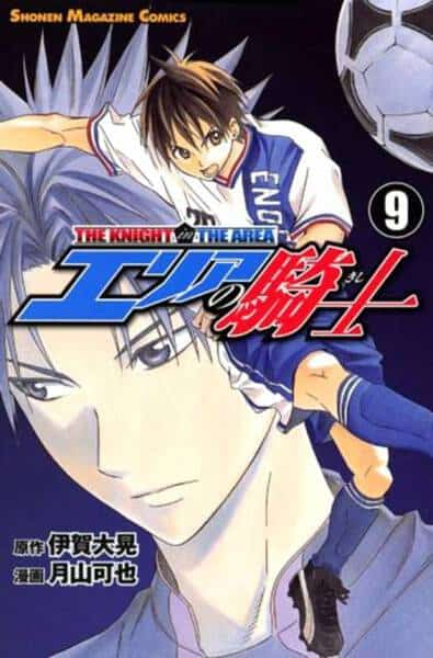 Manga The Knight in the Area Volume 9