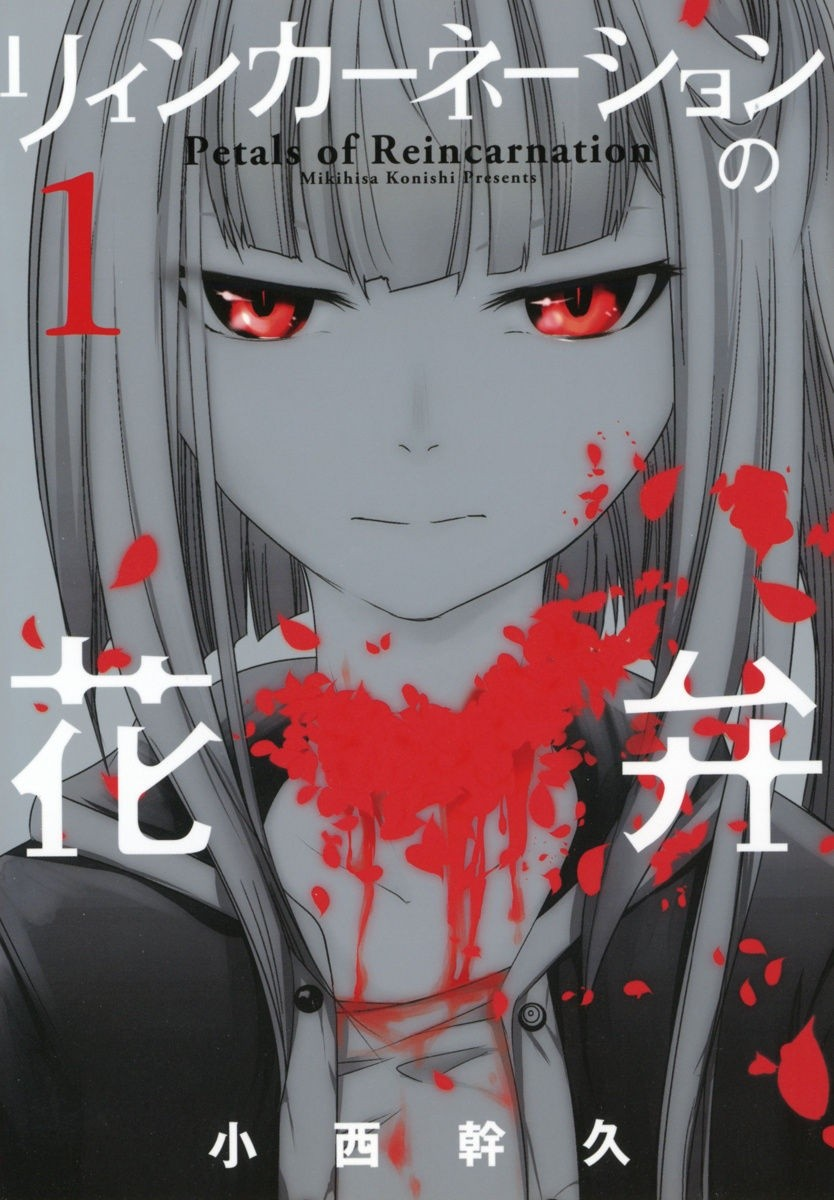 Manga Reincarnation no Kaben Volume 1