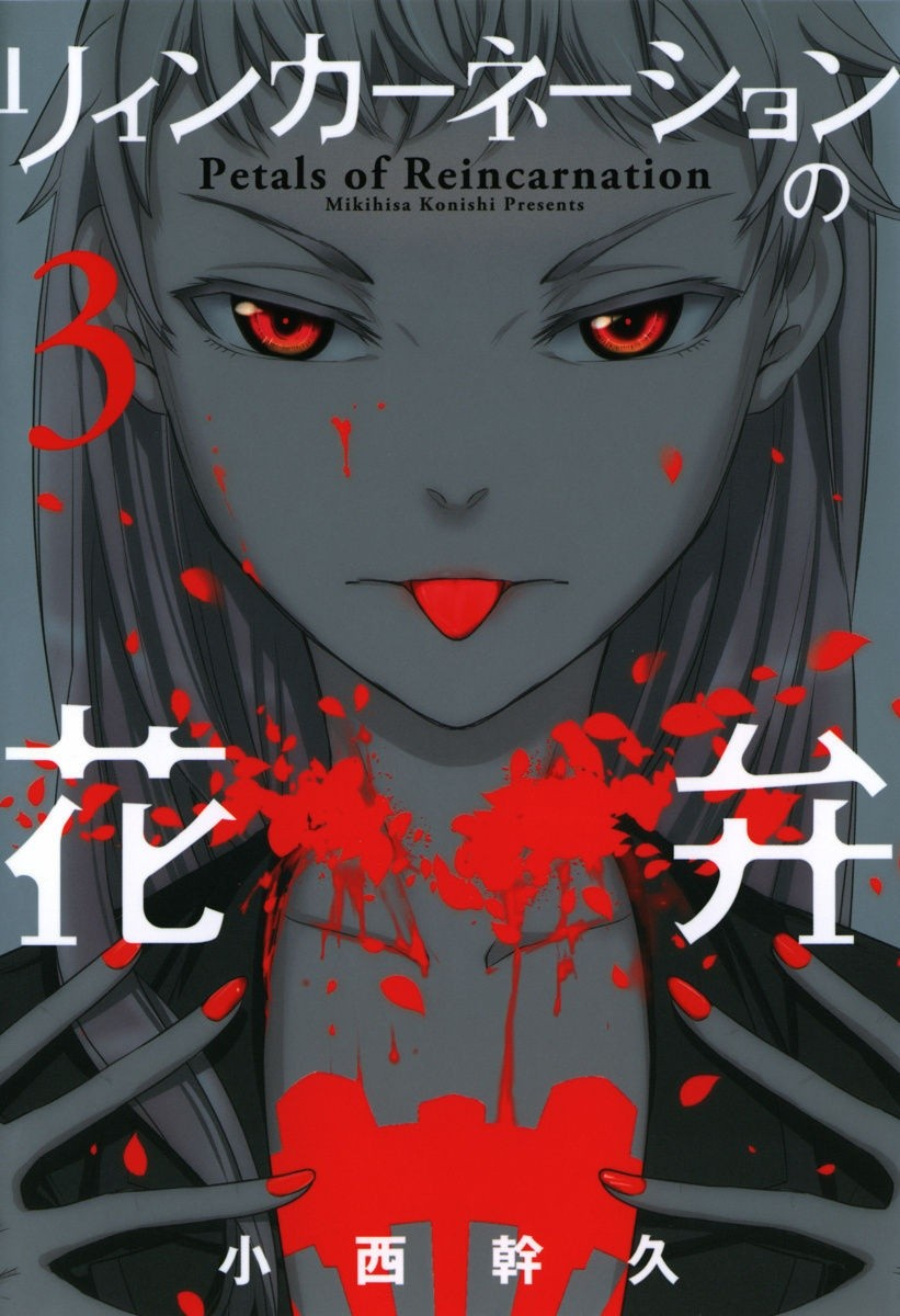 Manga Reincarnation no Kaben Volume 3