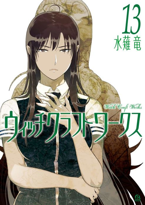 Manga Witch Craft Works Volume 13