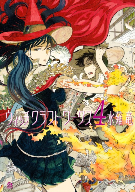 Manga Witch Craft Works Volume 4