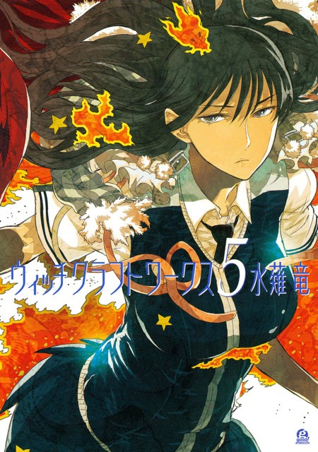 Manga Witch Craft Works Volume 5