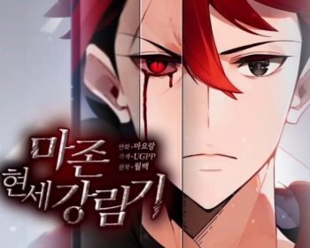 Manhwa The Descent of the Demonic Master